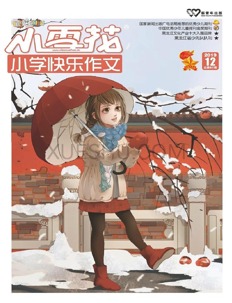 小雪花杂志