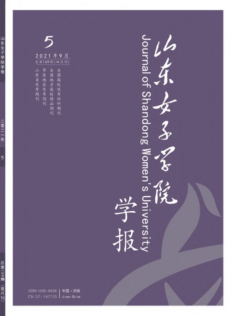 山东女子学院学报杂志