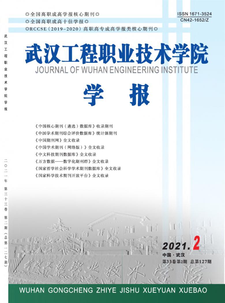 武汉工程职业技术学院学报杂志