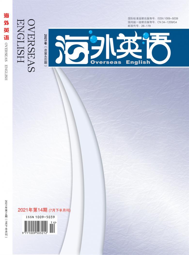 海外英语杂志