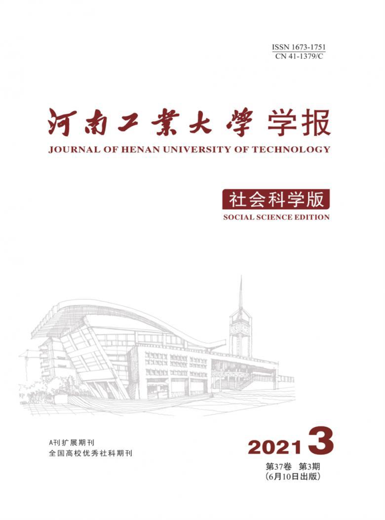 河南工业大学学报杂志