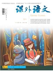 课外语文杂志
