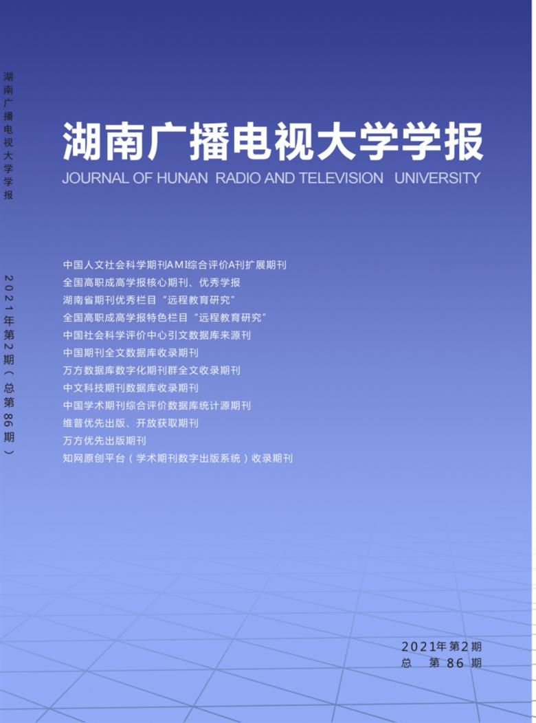 湖南广播电视大学学报杂志