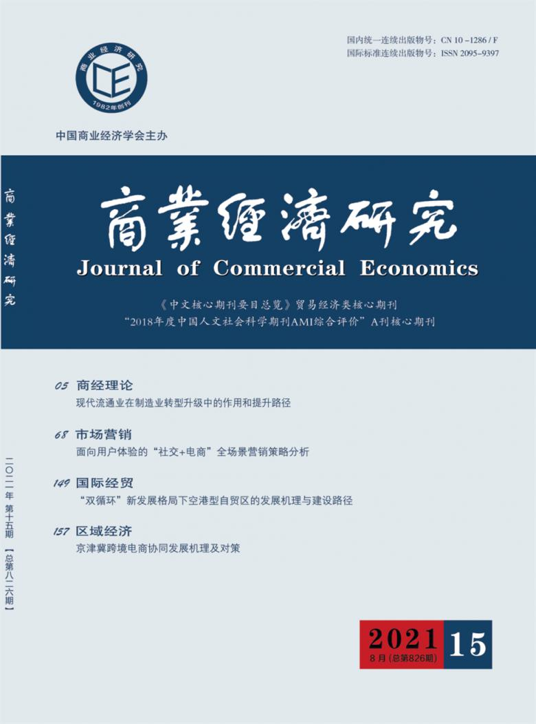 商业经济研究杂志
