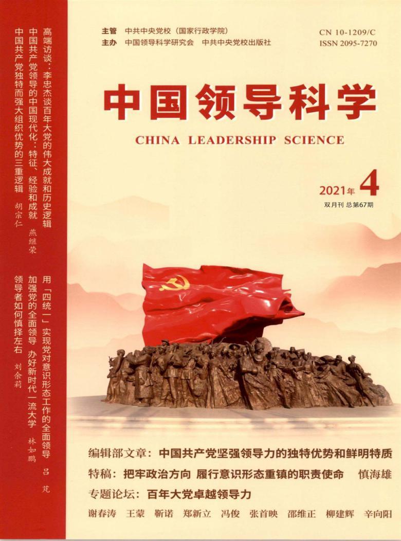 中国领导科学