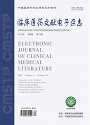 临床医药文献杂志