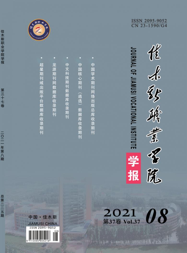 佳木斯职业学院学报杂志