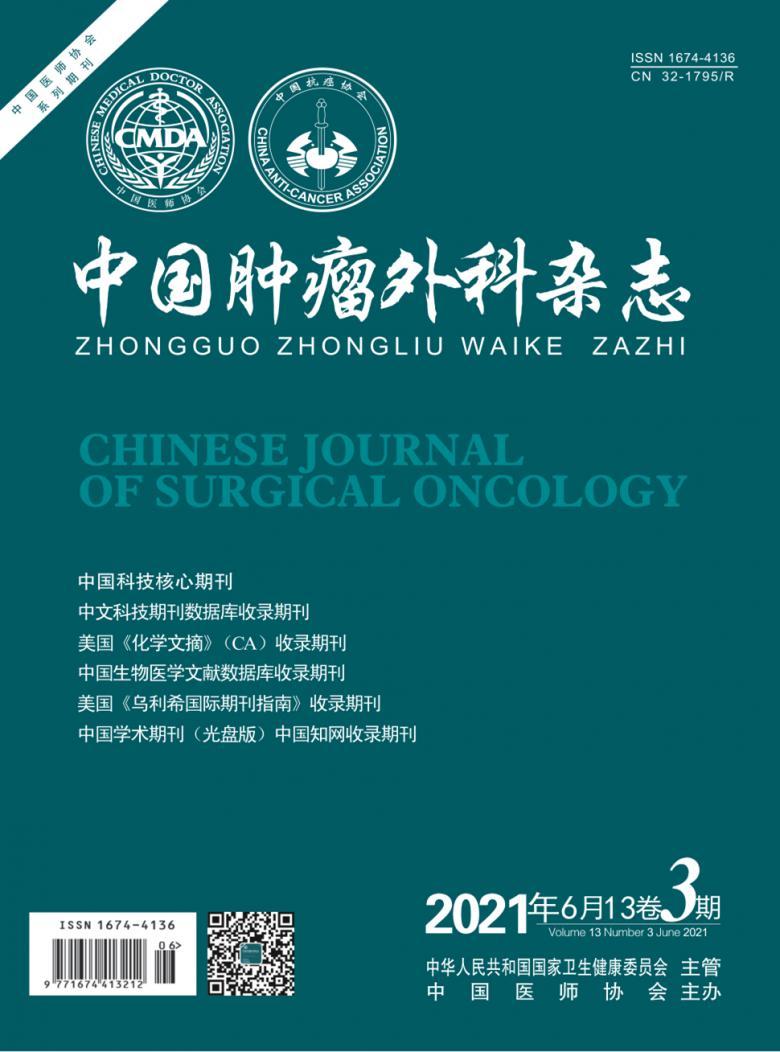 中国肿瘤外科杂志