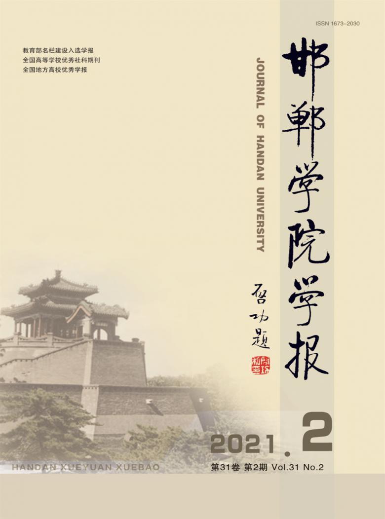 邯郸学院学报杂志