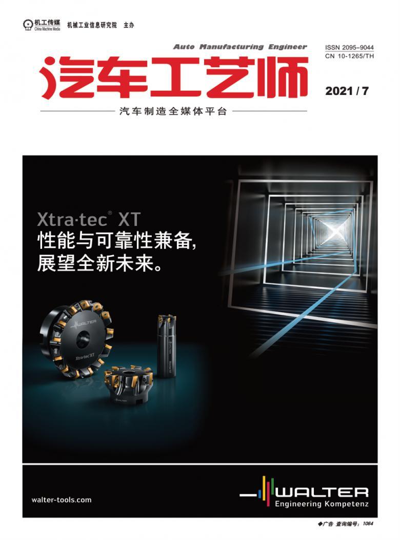 汽车工艺师杂志