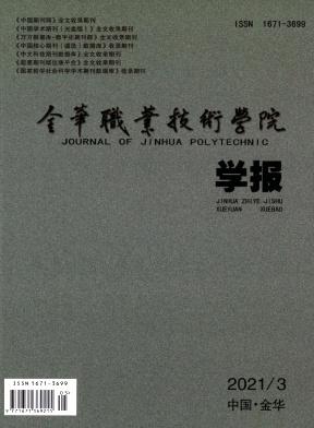 金华职业技术学院学报杂志