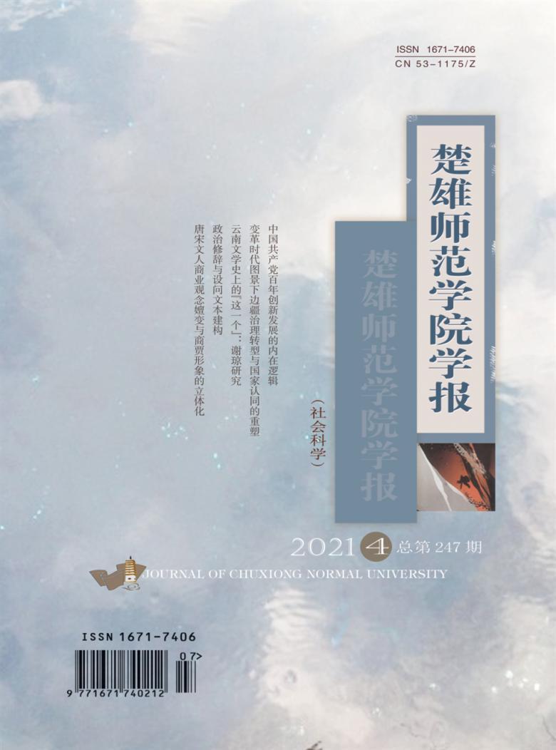 楚雄师范学院学报杂志