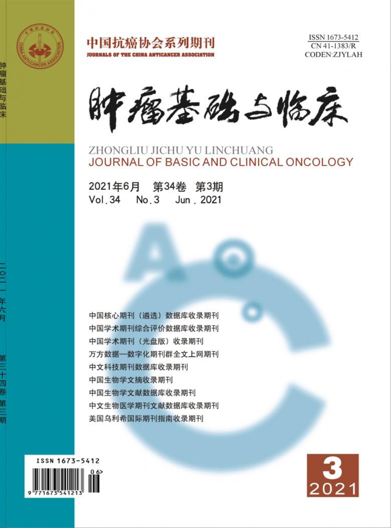 肿瘤基础与临床杂志