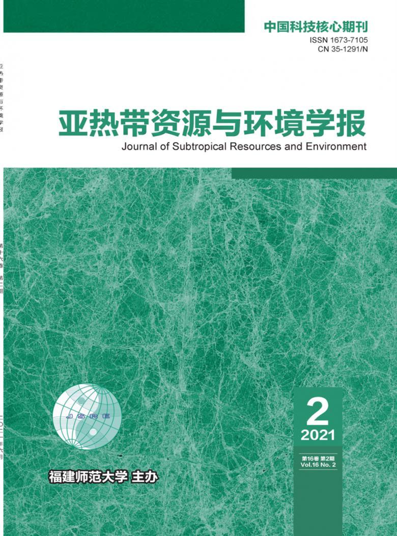 亚热带资源与环境学报