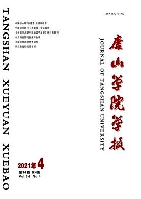 唐山学院学报杂志