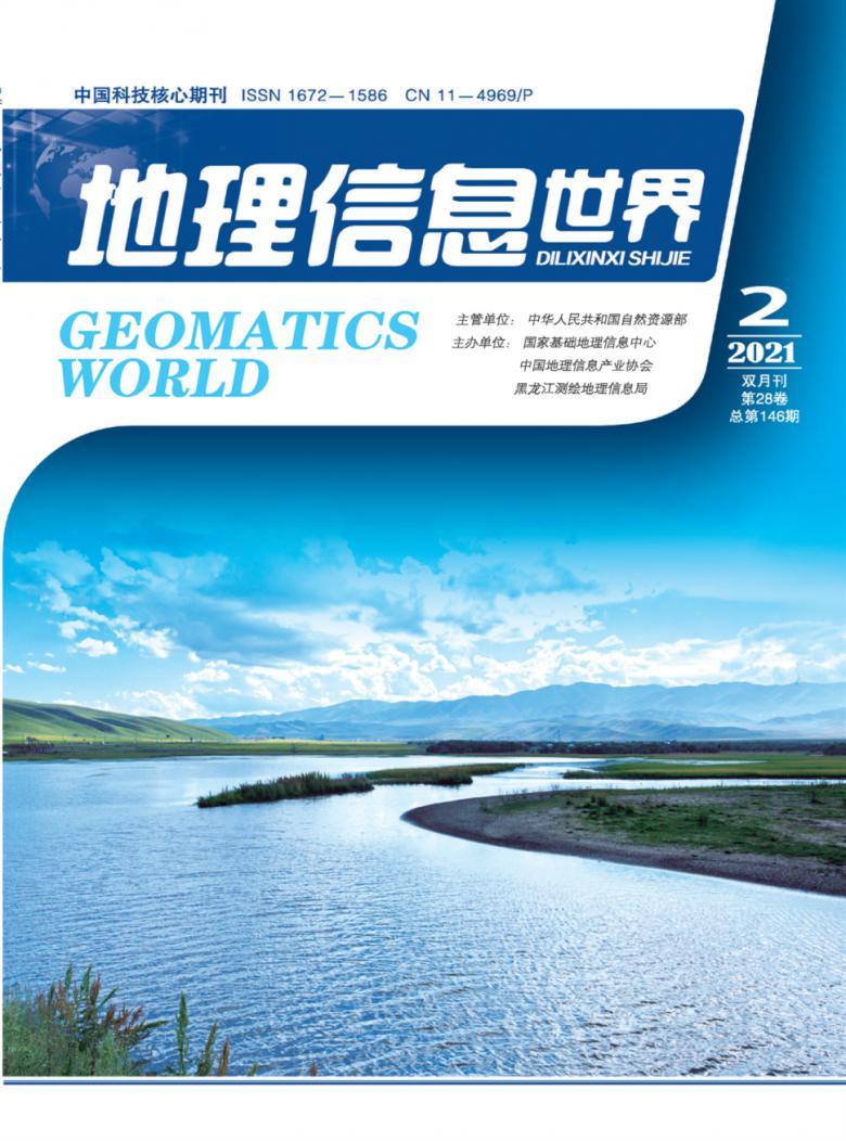 地理信息世界杂志