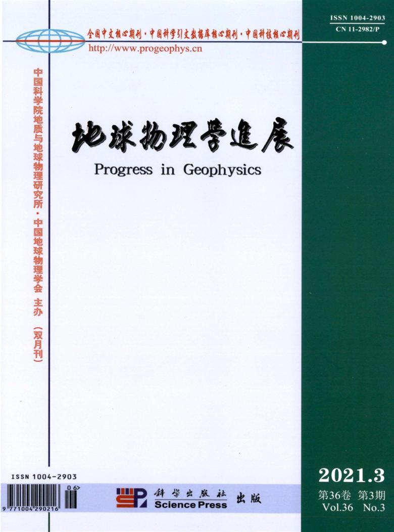 地球物理学进展杂志