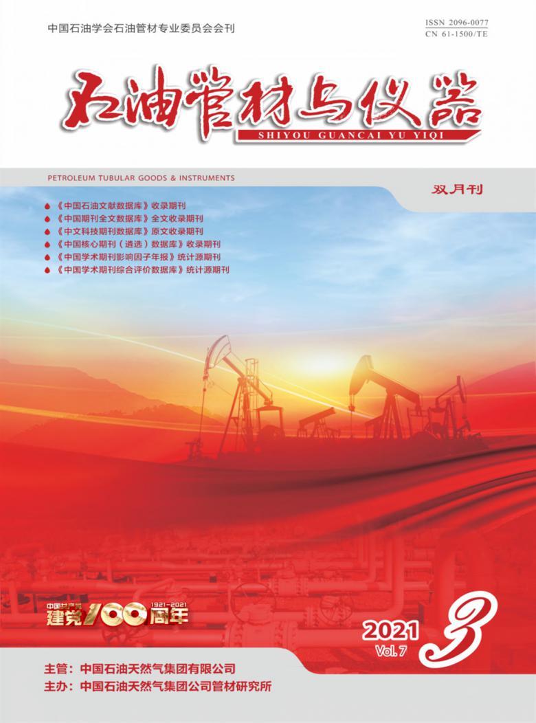 石油管材与仪器杂志