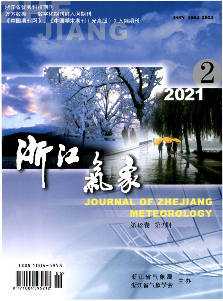 浙江气象杂志