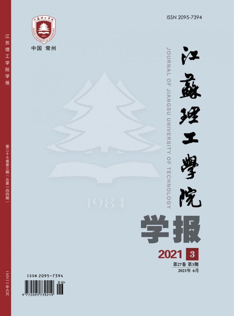 江苏理工学院学报杂志