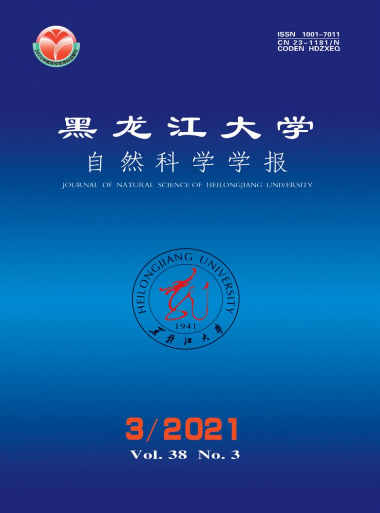 黑龙江大学自然科学学报杂志