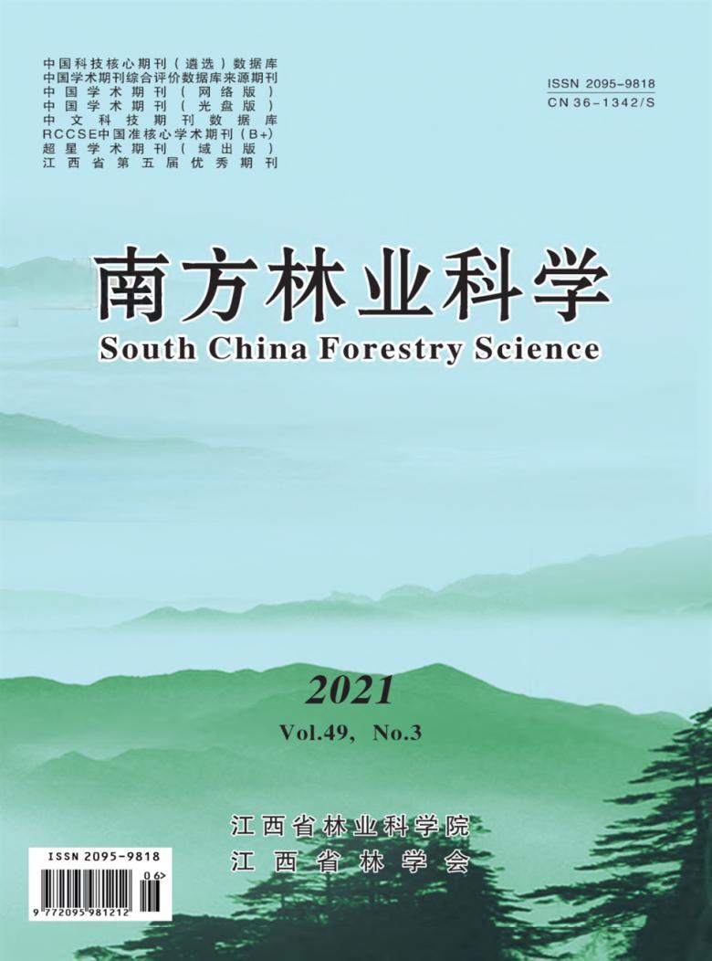 南方林业科学杂志