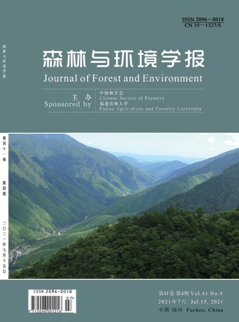 森林与环境学报杂志