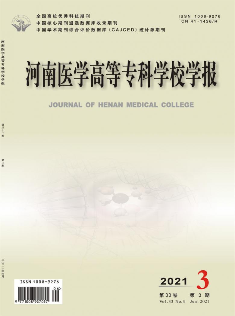 河南医学高等专科学校学报杂志