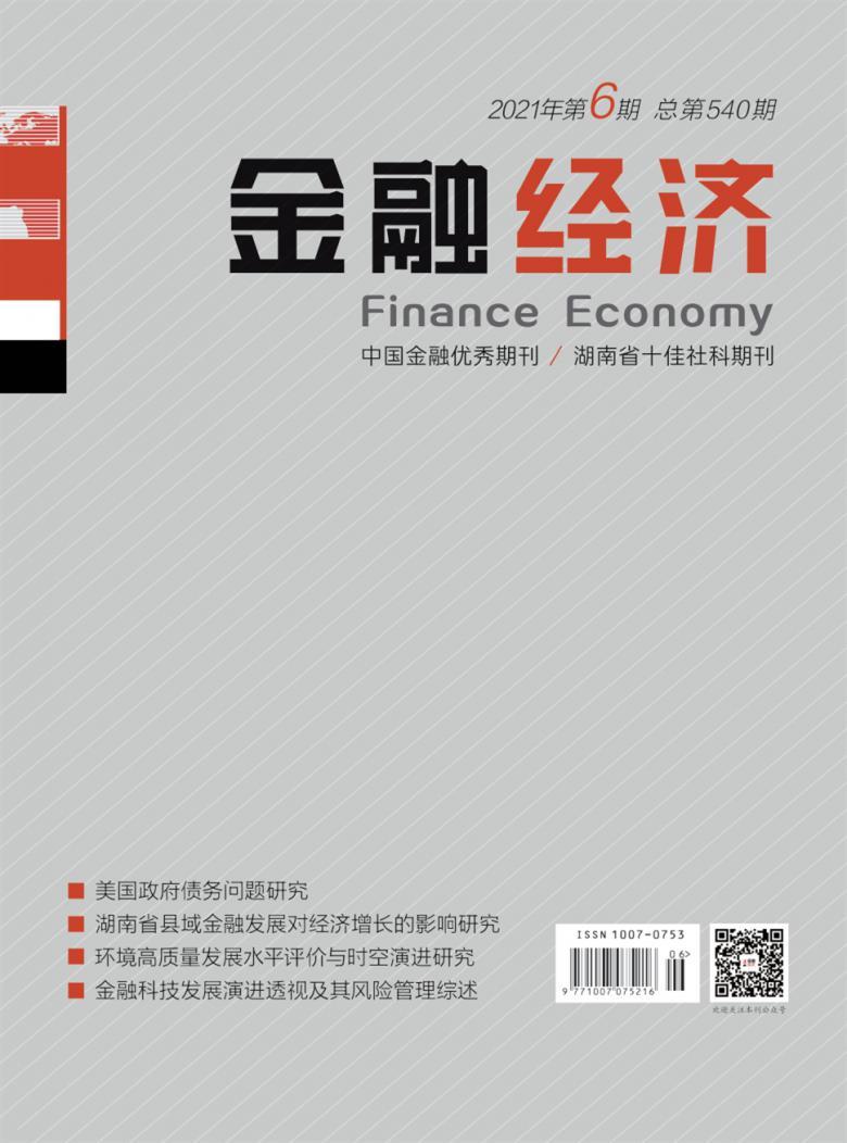 金融经济杂志