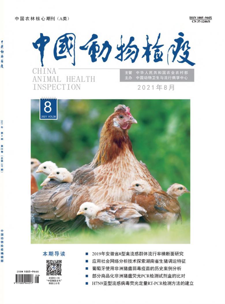 中国动物检疫