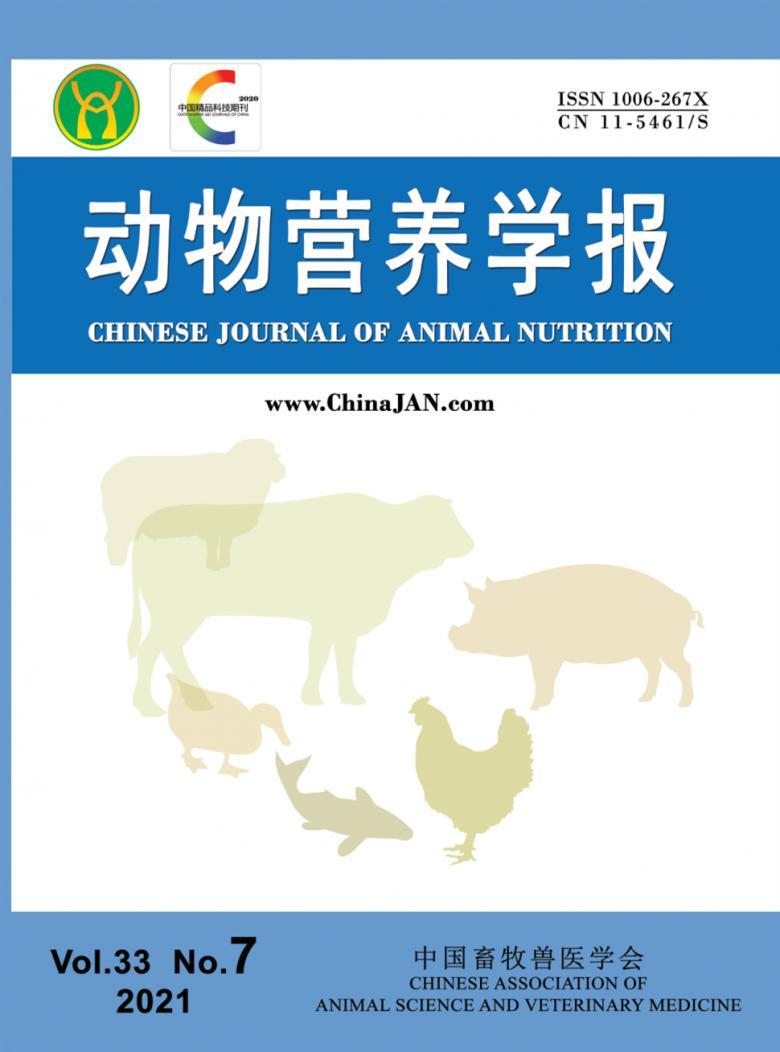动物营养学报杂志