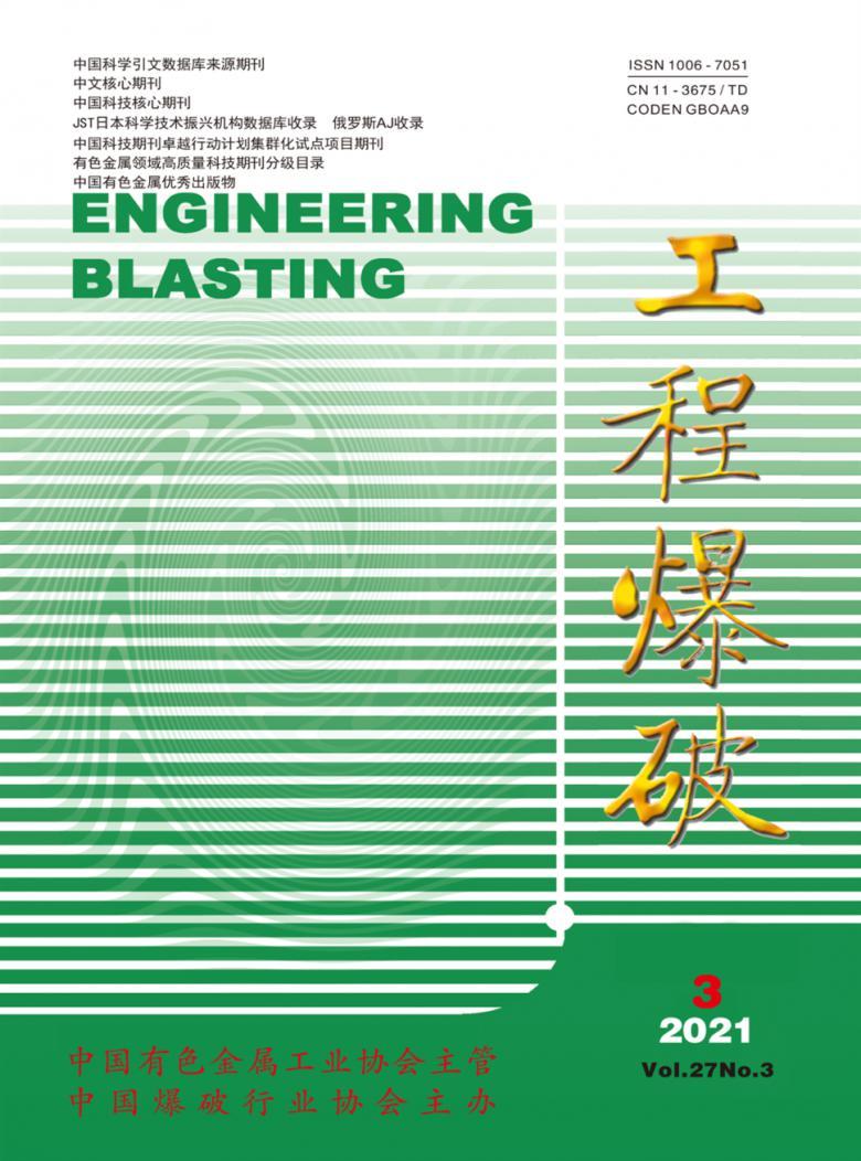 工程爆破杂志