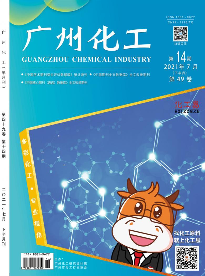 广州化工杂志