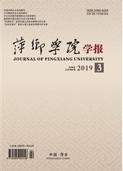 萍乡学院学报杂志