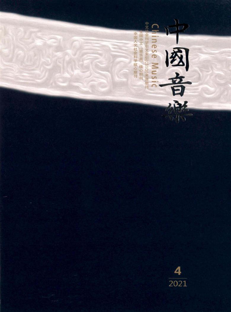 中国音乐杂志