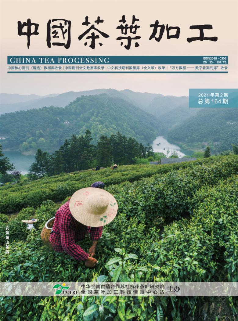 中国茶叶加工杂志