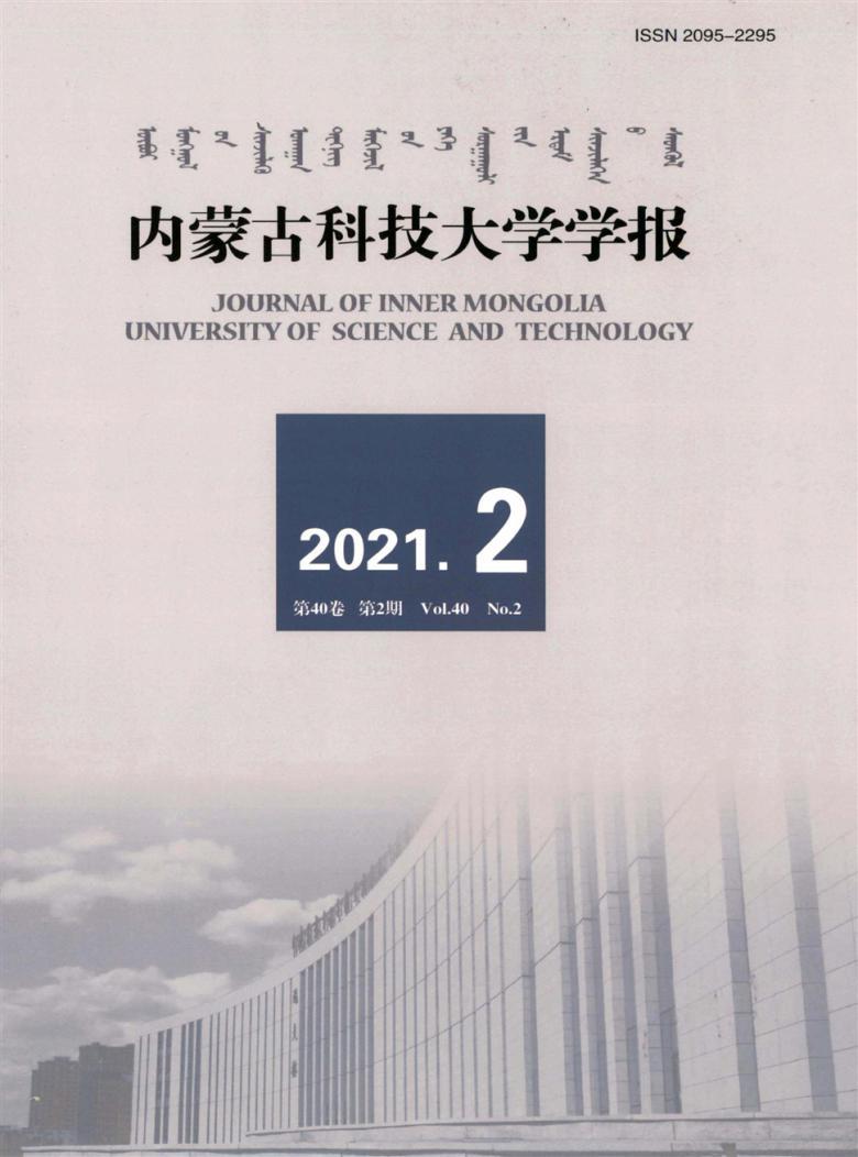 内蒙古科技大学学报杂志