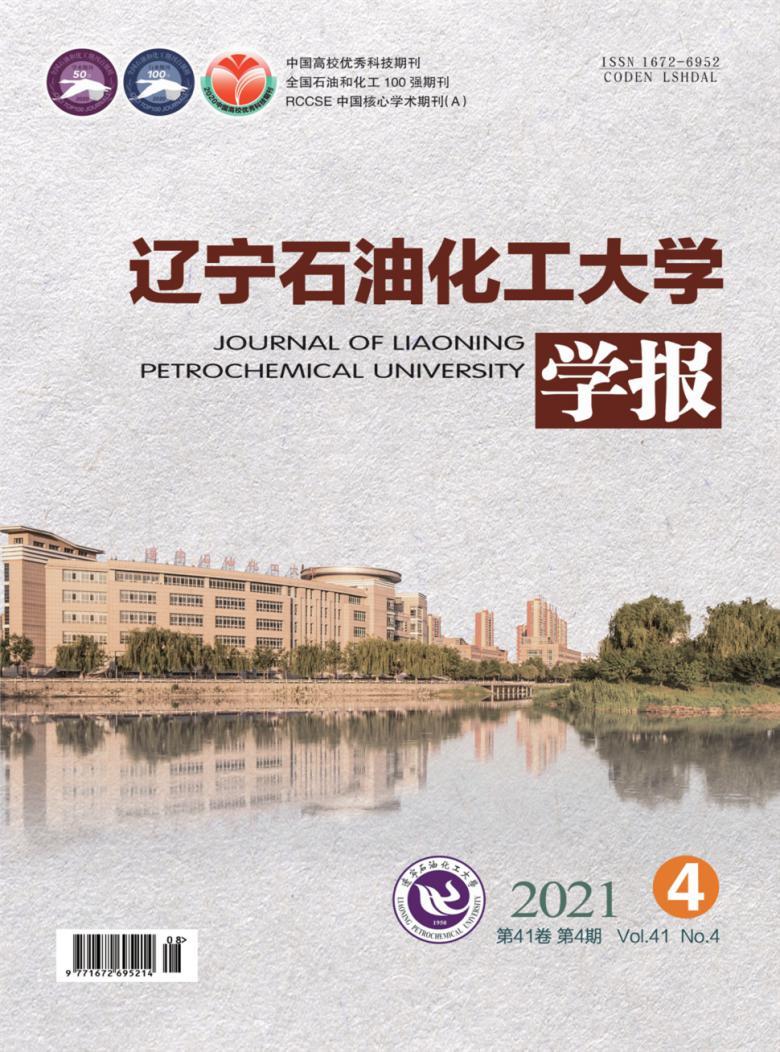 辽宁石油化工大学学报杂志