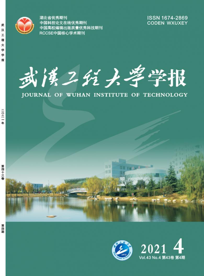 武汉工程大学学报杂志