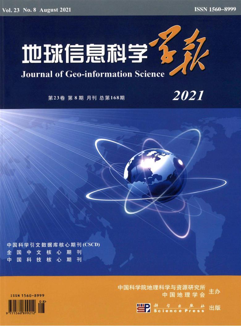 地球信息科学学报杂志