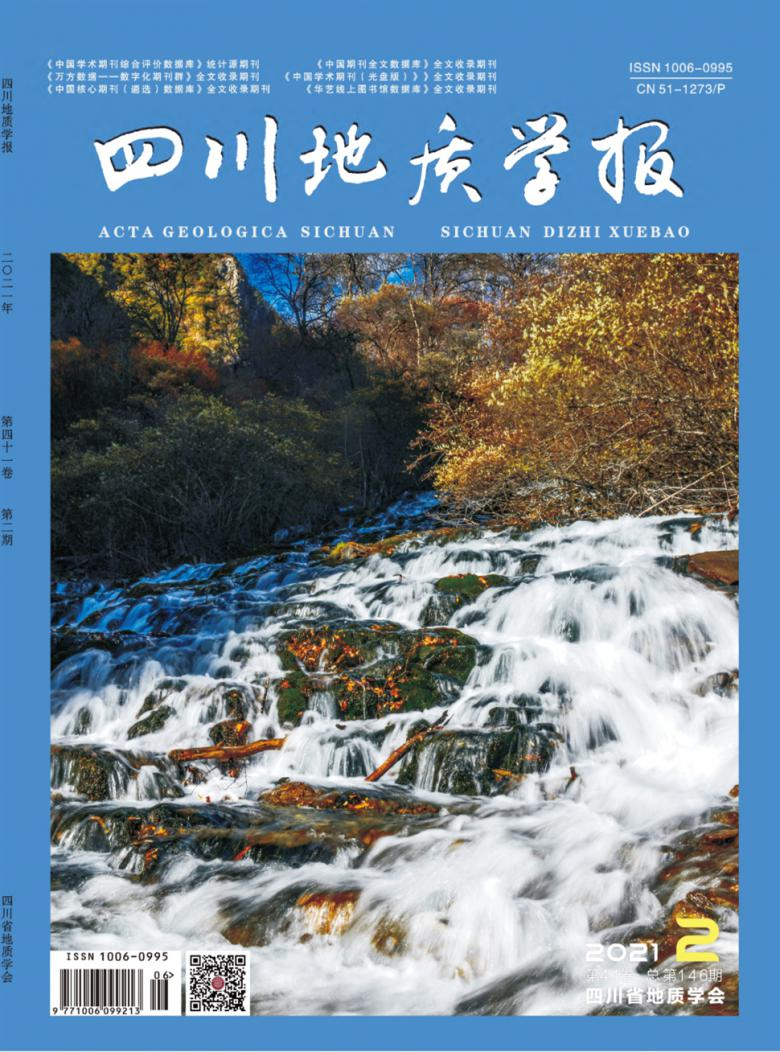 四川地质学报