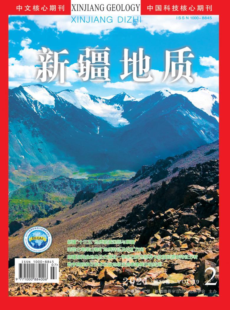新疆地质杂志