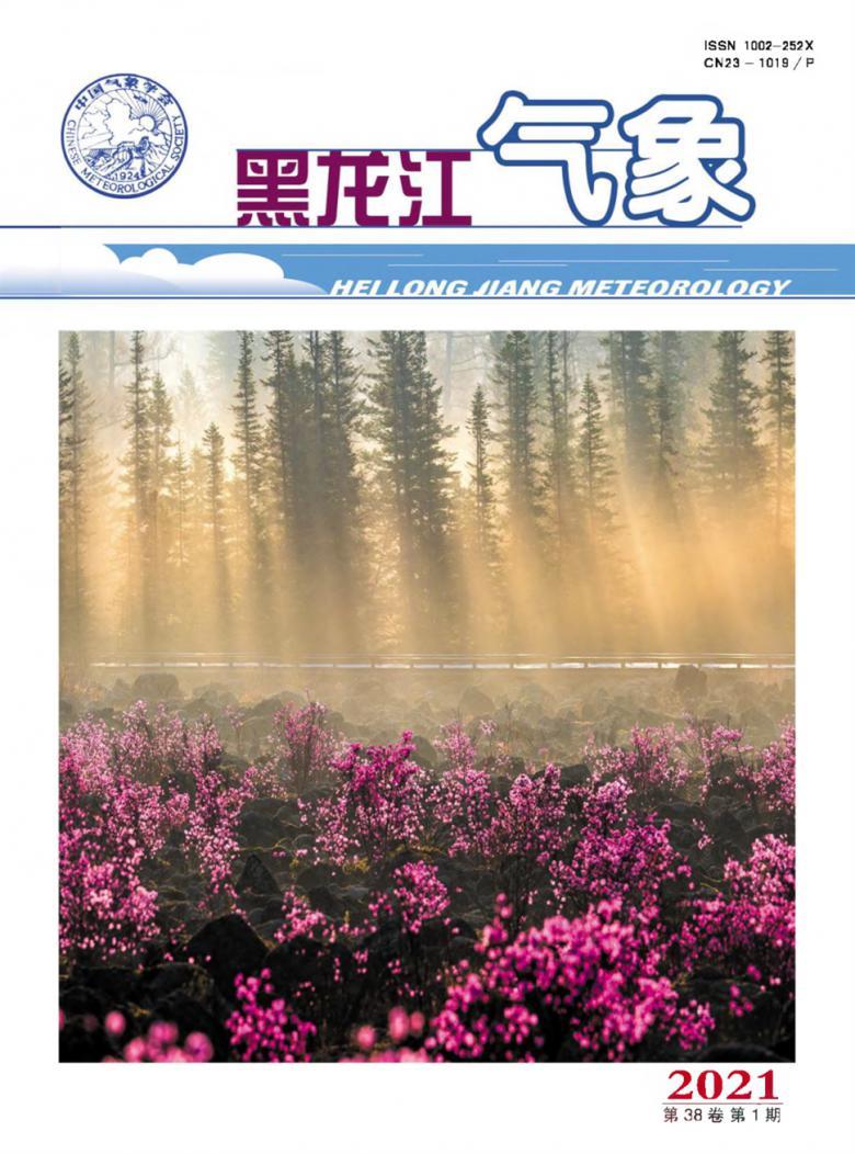 黑龙江气象杂志