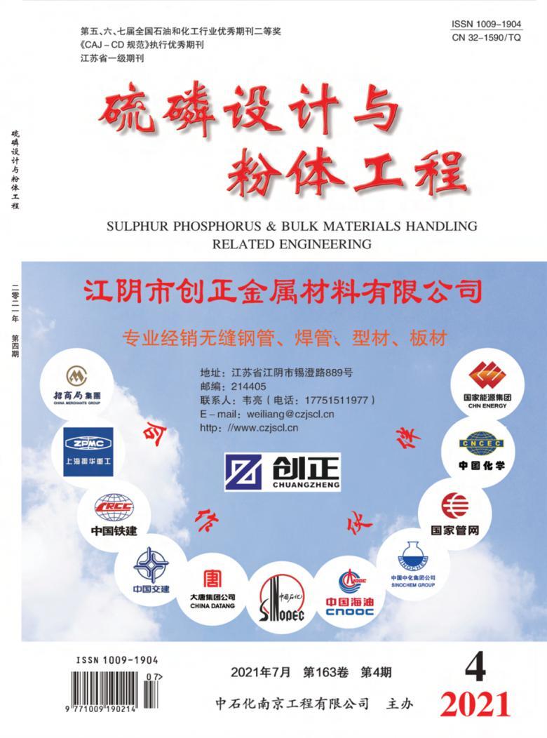 硫磷设计与粉体工程杂志