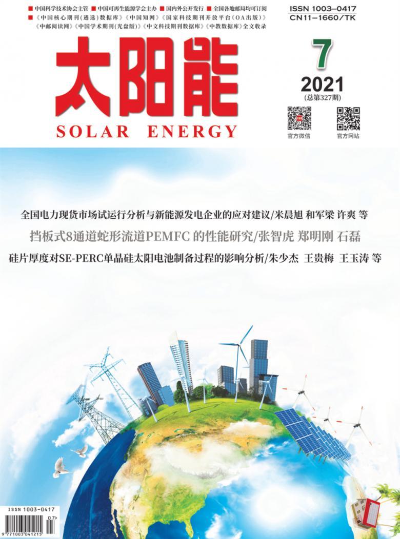 太阳能杂志