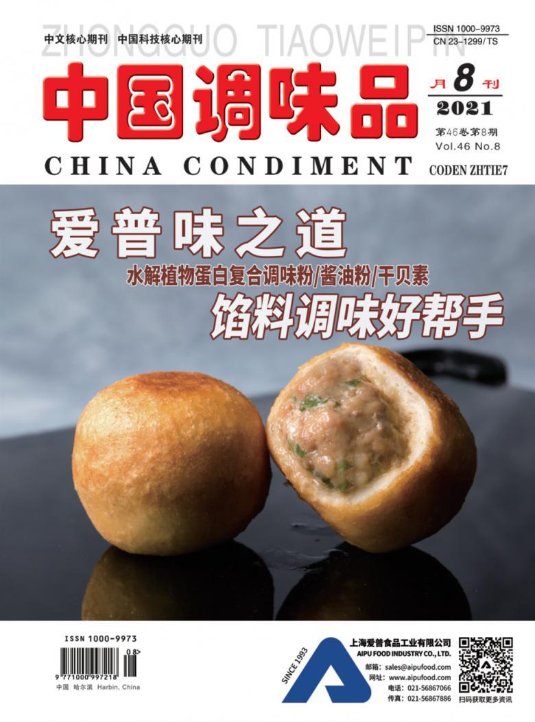 中国调味品杂志
