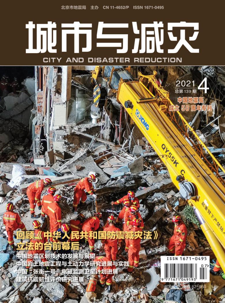 城市与减灾杂志