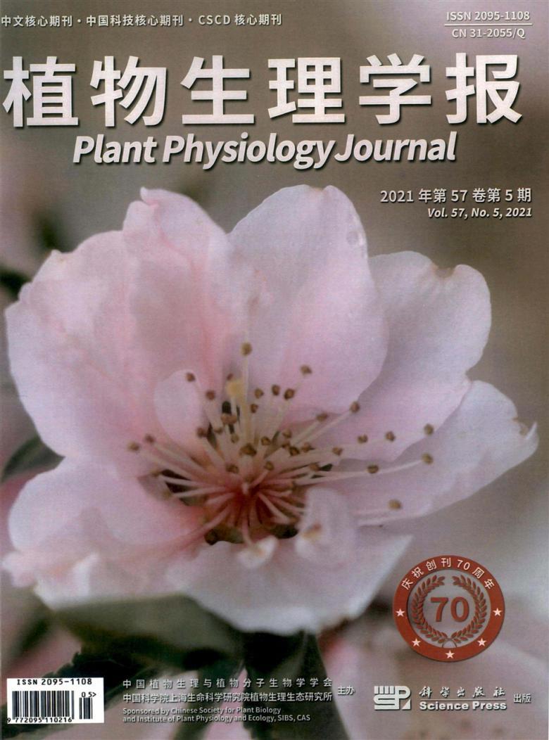 植物生理学报杂志