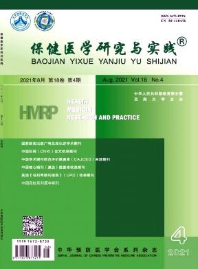 保健医学研究与实践杂志