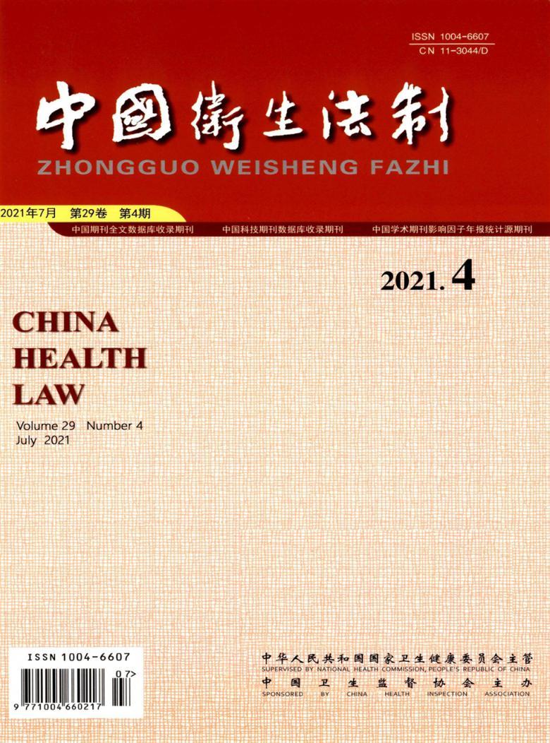 中国卫生法制杂志
